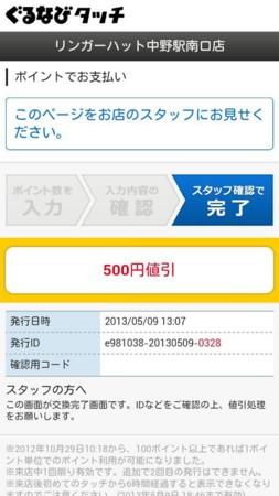 f:id:maguro1958:20130510110542j:plain