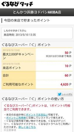 f:id:maguro1958:20130511152342j:plain