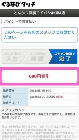 f:id:maguro1958:20130511152523j:plain