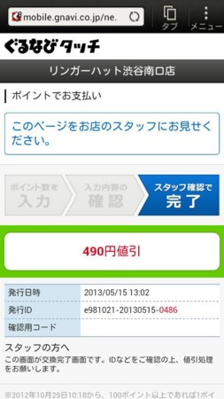 f:id:maguro1958:20130515173523j:plain