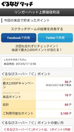 f:id:maguro1958:20130518153526j:plain