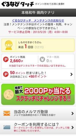 f:id:maguro1958:20130522113205j:plain