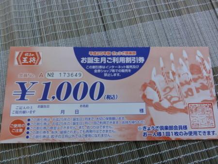 f:id:maguro1958:20130602135438j:plain