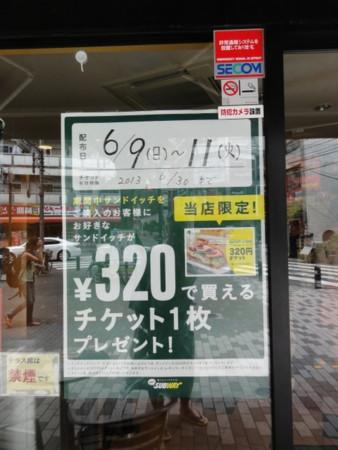 f:id:maguro1958:20130610113803j:plain