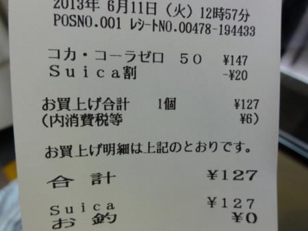 f:id:maguro1958:20130611125938j:plain