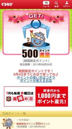 f:id:maguro1958:20130731114608j:plain