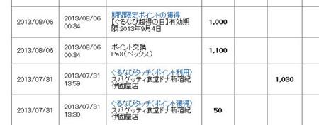 f:id:maguro1958:20130920131644j:plain