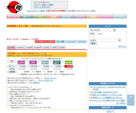 f:id:maguro1958:20131005135852j:plain