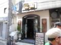 龍園 錦糸町店