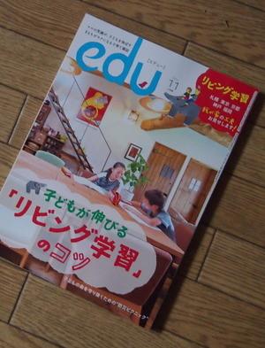 小学館の雑誌「edu[」(エデュー)