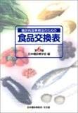 糖尿病食事療法のための食品交換表 第6版
