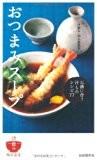 おつまみスープ──お酒に合う汁ものレシピ77