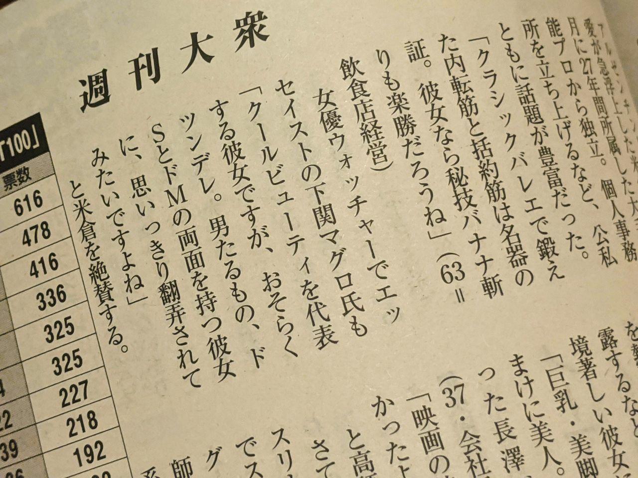 f:id:maguro1958:20200808175558j:plain