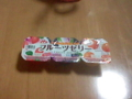 美味しい美味しいフルーツゼリー♪