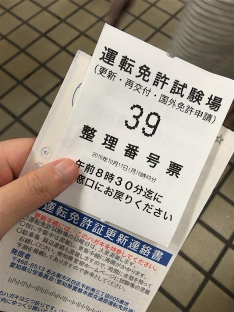 f:id:magurochiru:20161020101038j:image