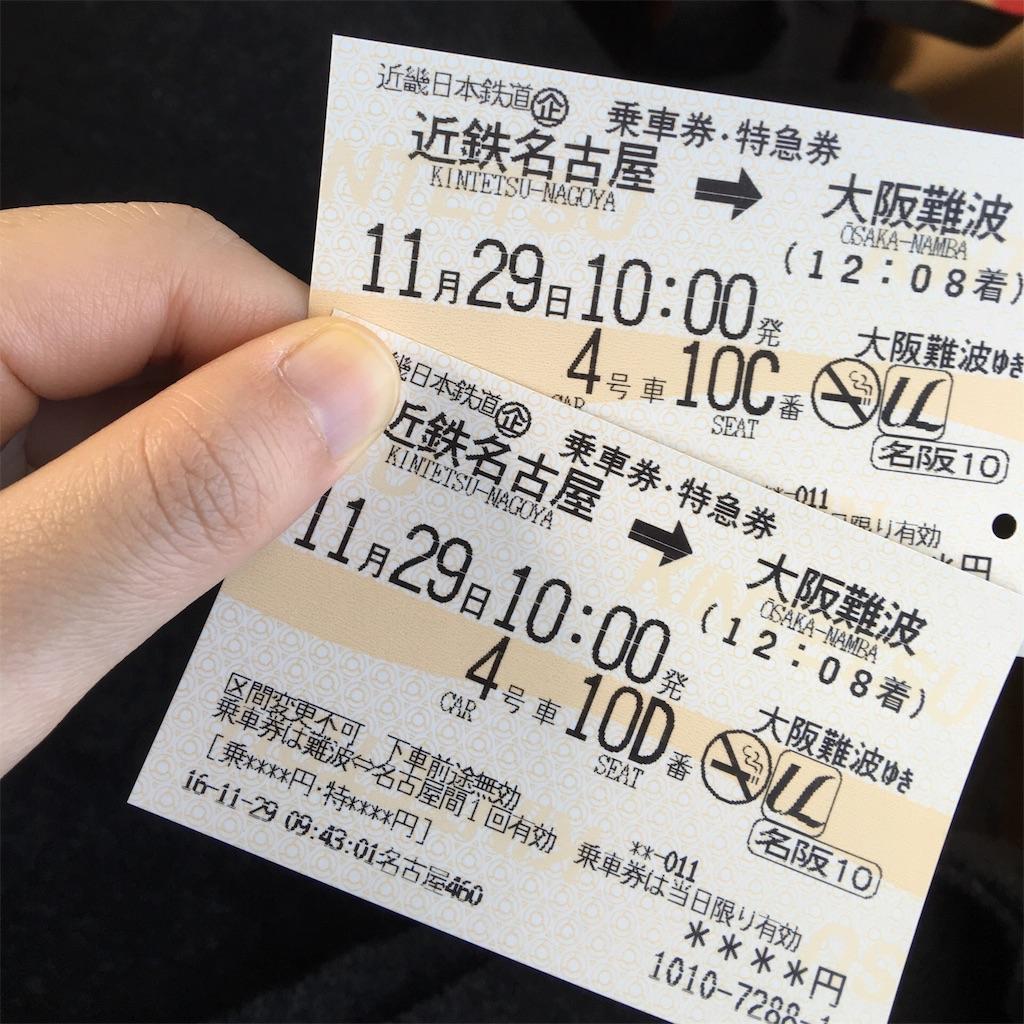 f:id:magurochiru:20161201225620j:image