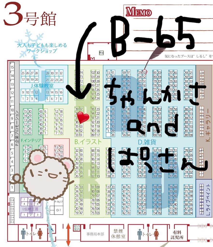 f:id:magurochiru:20161202210332j:image