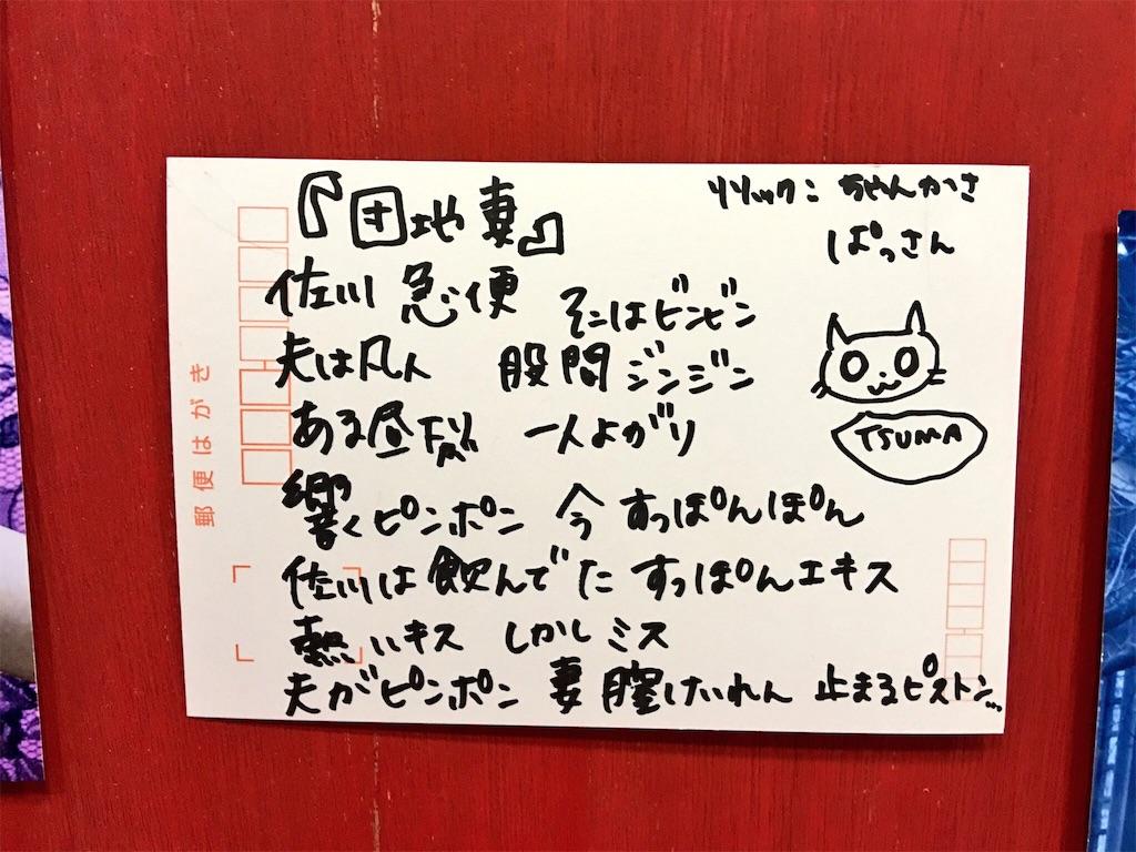 f:id:magurochiru:20161204235506j:image