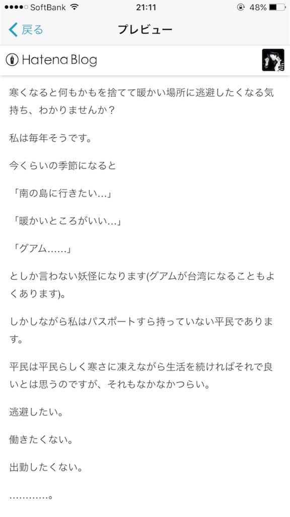 f:id:magurochiru:20161215211256p:image
