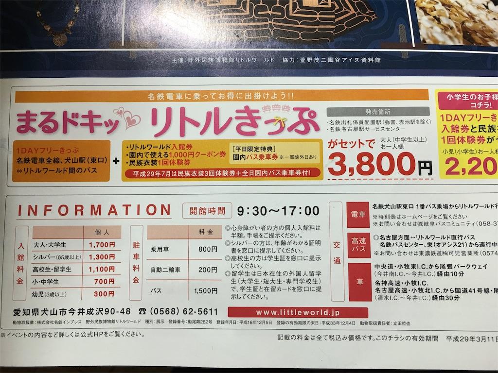 f:id:magurochiru:20170326094617j:image