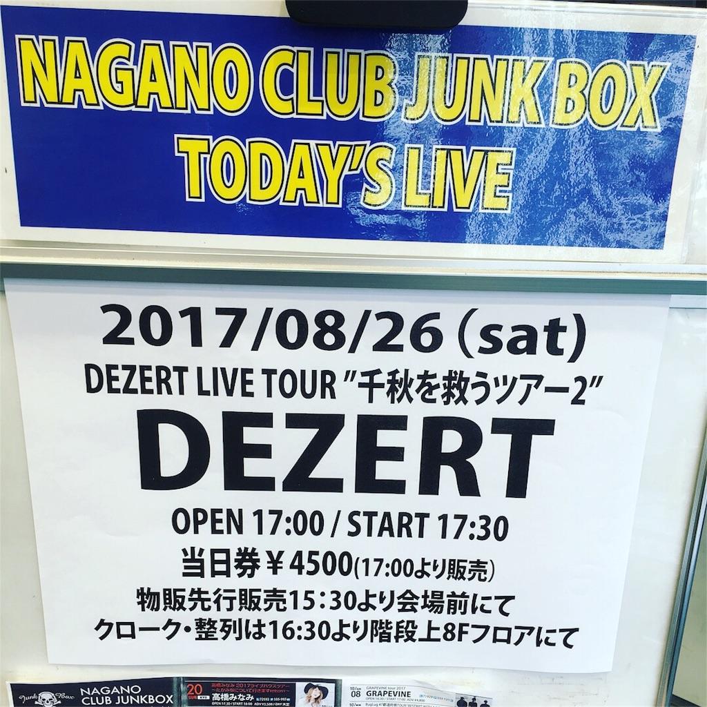 f:id:magurochiru:20170908143751j:image