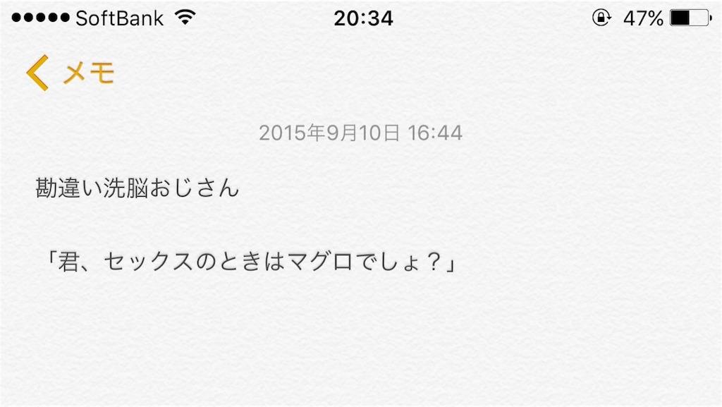 f:id:magurochiru:20170927204209j:image