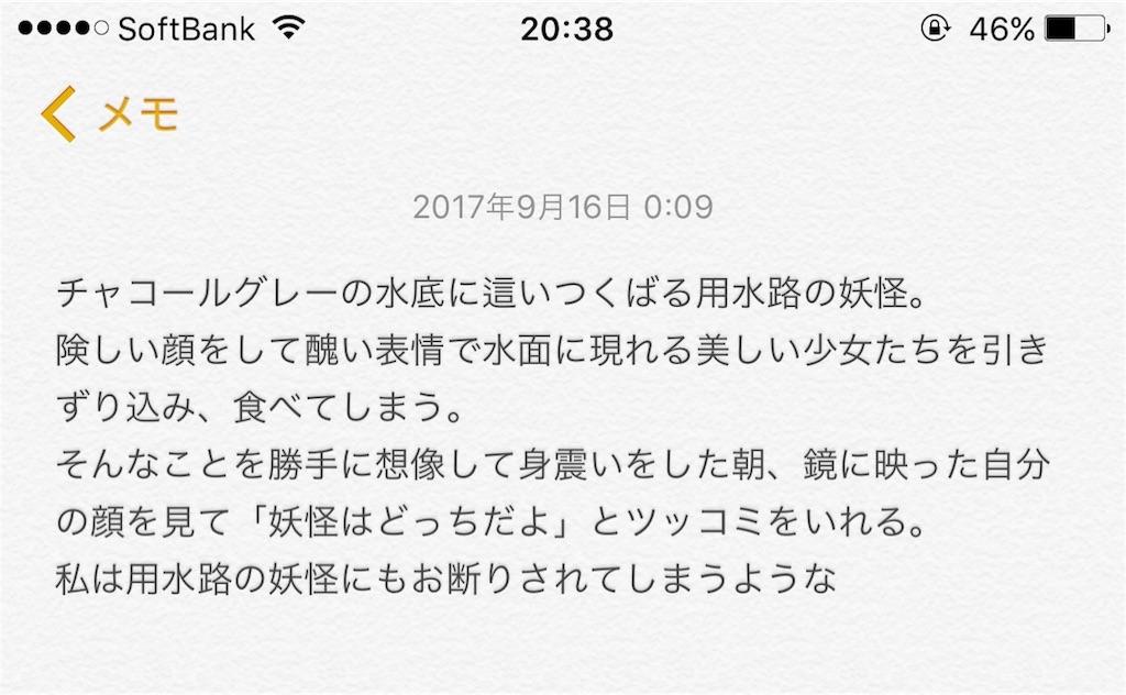 f:id:magurochiru:20170927204647j:image