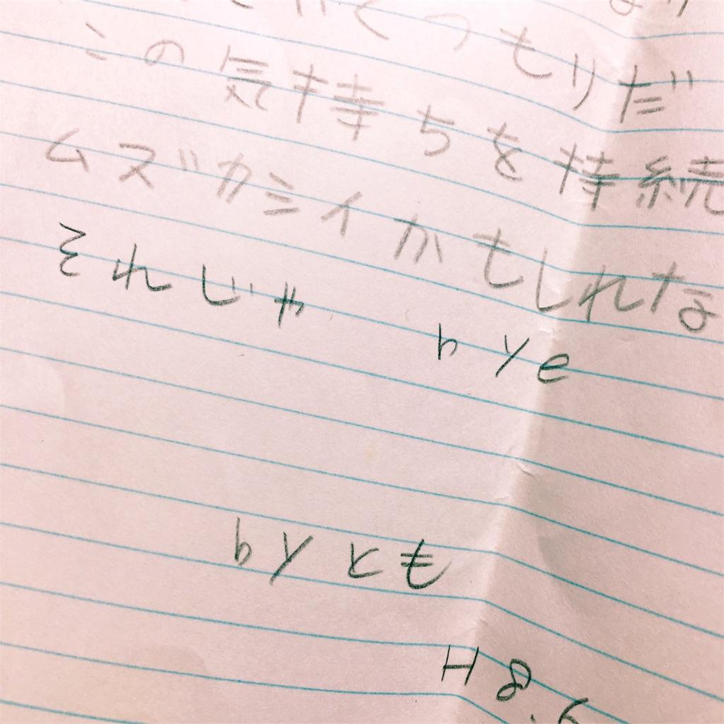 f:id:magurochiru:20171210095805j:image