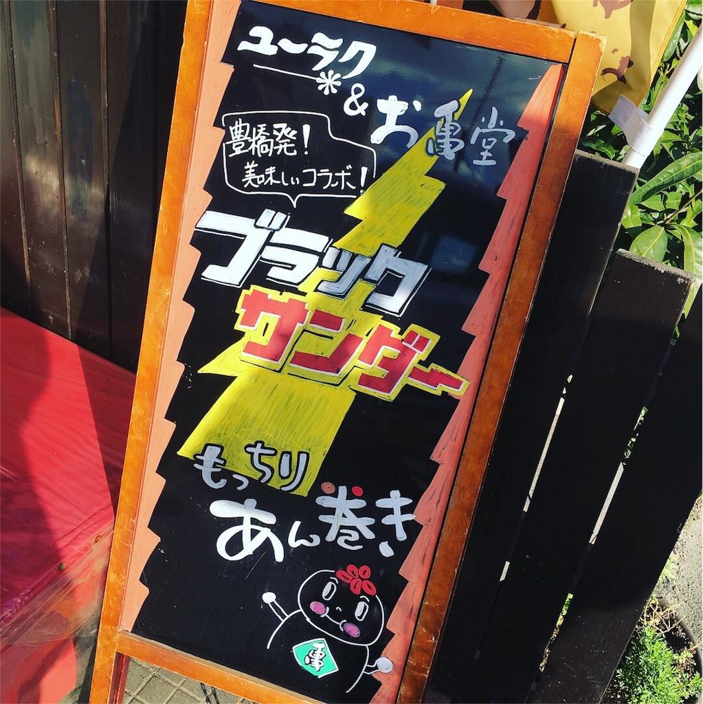 f:id:magurochiru:20171210102310j:image