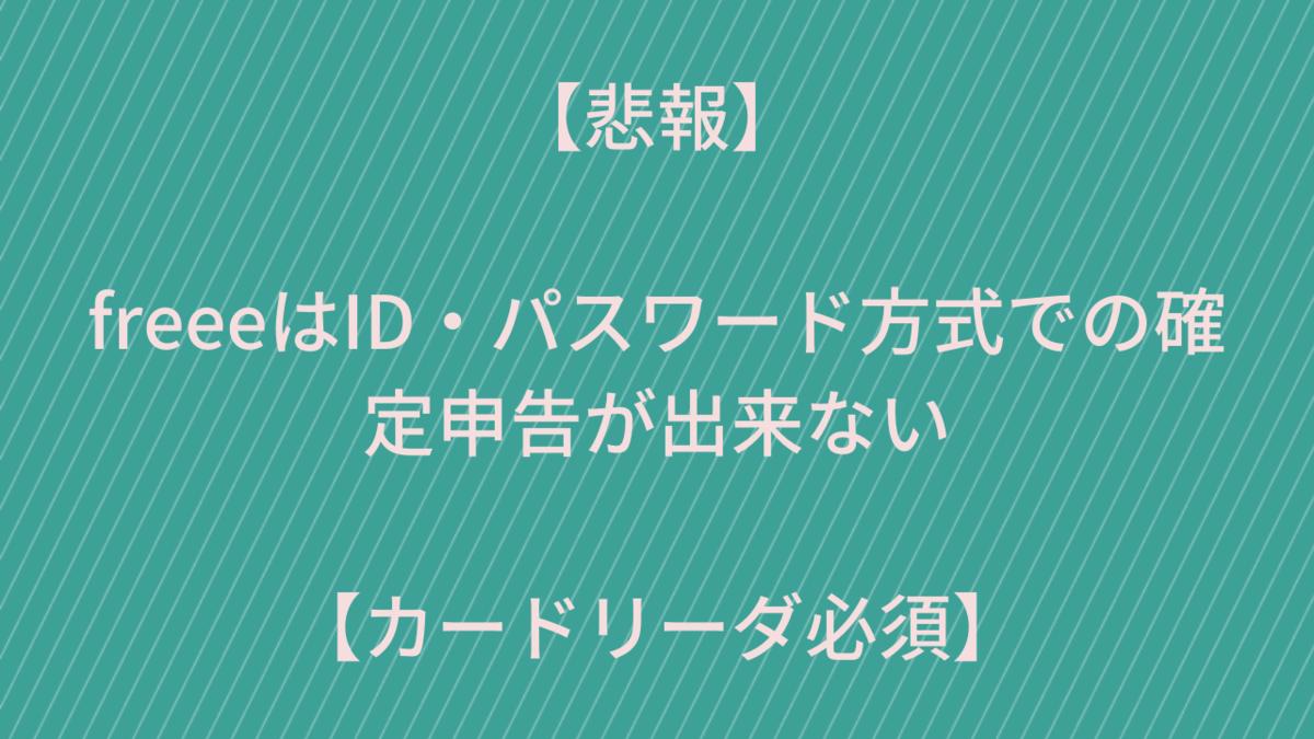 【悲報】freeeはIDパスワード方式で確定申告出来ない【カードリーダー必須】