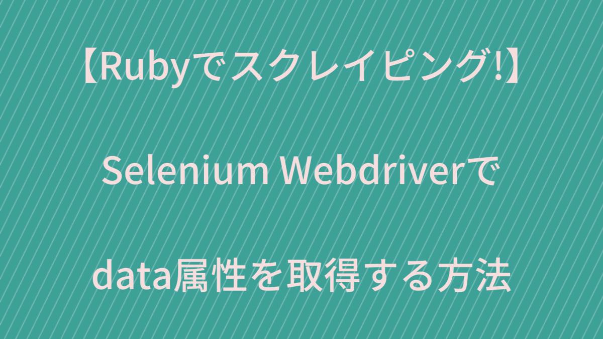 【Rubyでスクレイピング】Seleniumでdata属性を取得