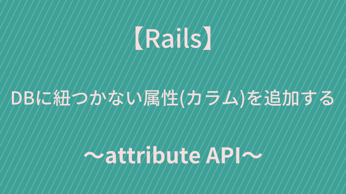 【Rails】DBに紐つかない属性(カラム)をモデルに追加する