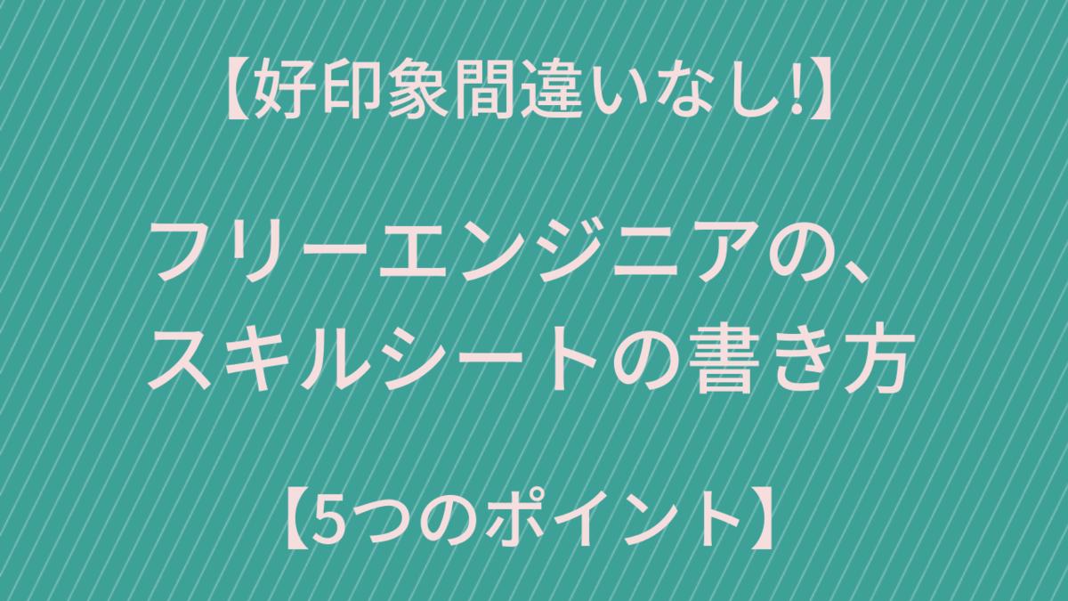 【好印象!!!】フリーエンジニアのスキルシートの書き方5つのポイント
