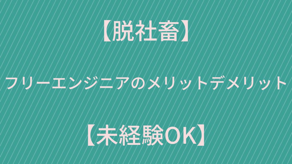 【脱社畜】フリーエンジニアのメリットデメリット【未経験OK】