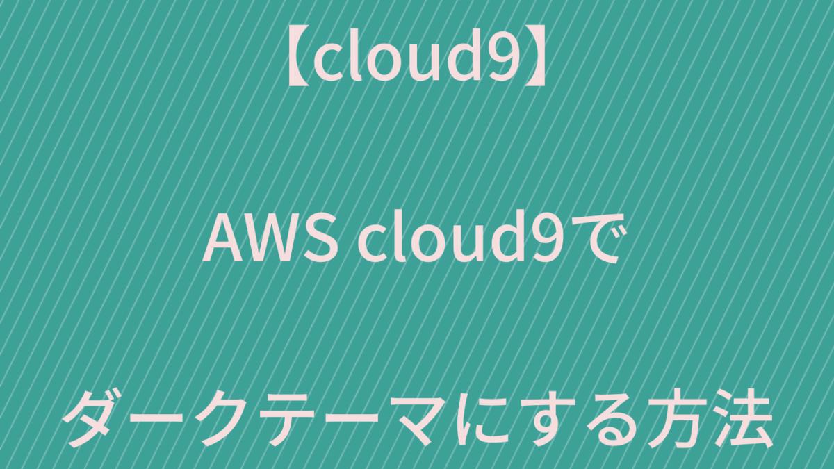 【cloud9】AWS cloud9でダークテーマにする方法