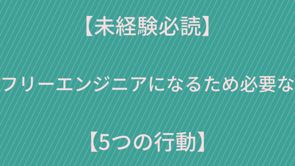 【未経験必読】フリーエンジニアになるため必要な【5つの行動】