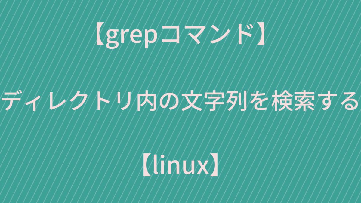 【grepコマンド】ディレクトリ内の文字列を検索する【linux】