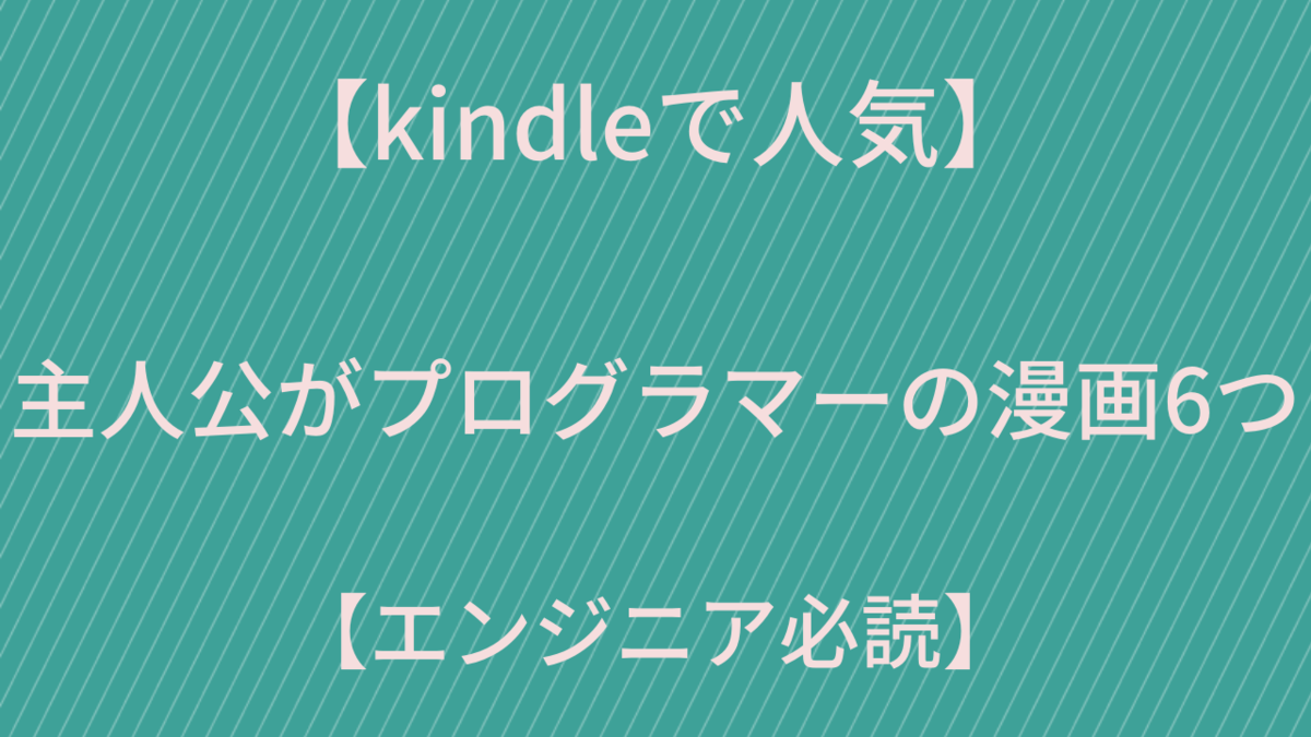 【kindleで人気】エンジニア必読! 主人公がプログラマーの漫画6つ