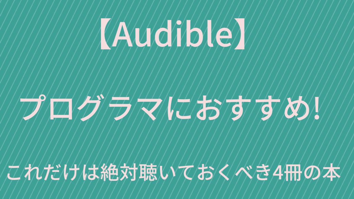 【Audible】プログラマにおすすめ! これだけは絶対聴いておくべき4冊の本