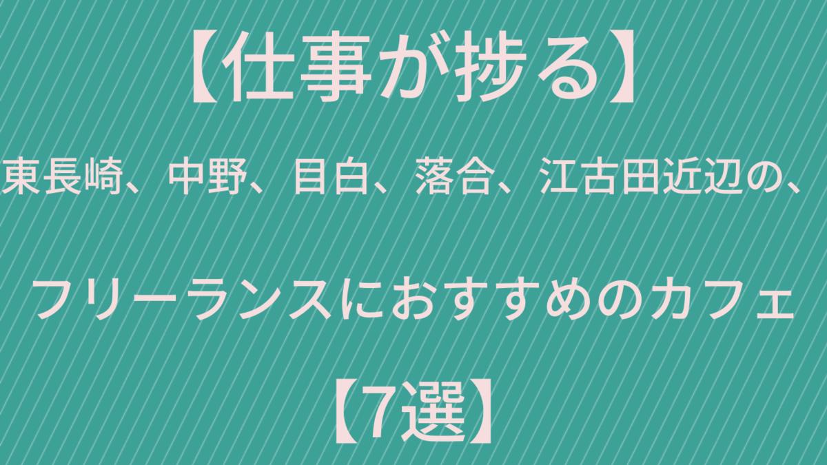 【仕事が捗る】東長崎、中野、目白、落合、江古田近辺の、フリーランス・プログラマにおすすめのカフェ【7選】