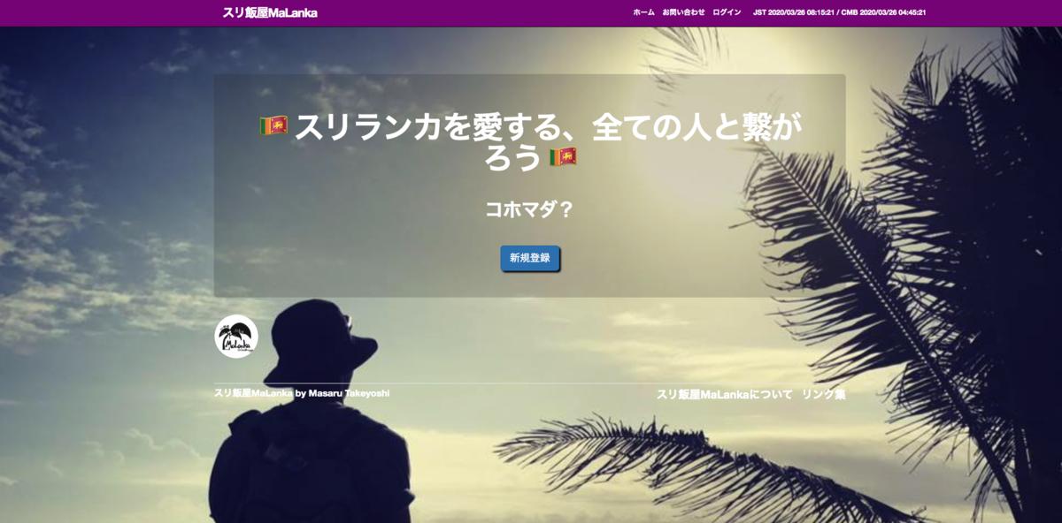 スリ飯屋MalankaのSNSアプリの写真