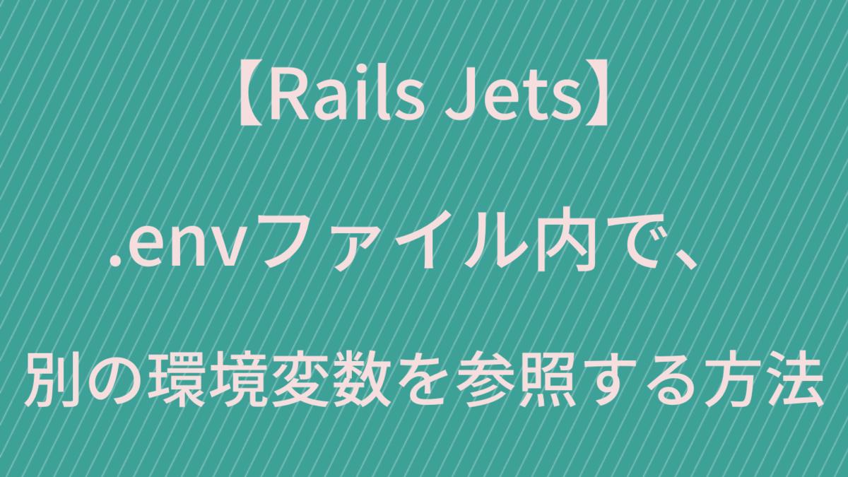 【Rails Jets】.envファイル内で、別の環境変数を参照する方法