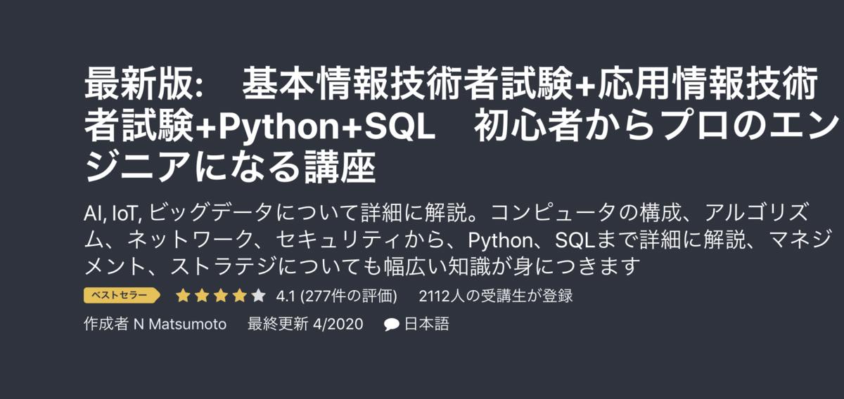 2020最新版: 基本情報技術者試験+応用情報技術者試験+Python+SQL 【初心者からプロのエンジニアになる講座】