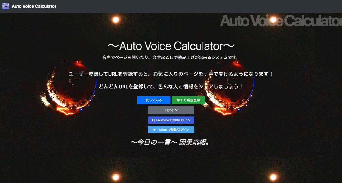 auto voice calculator