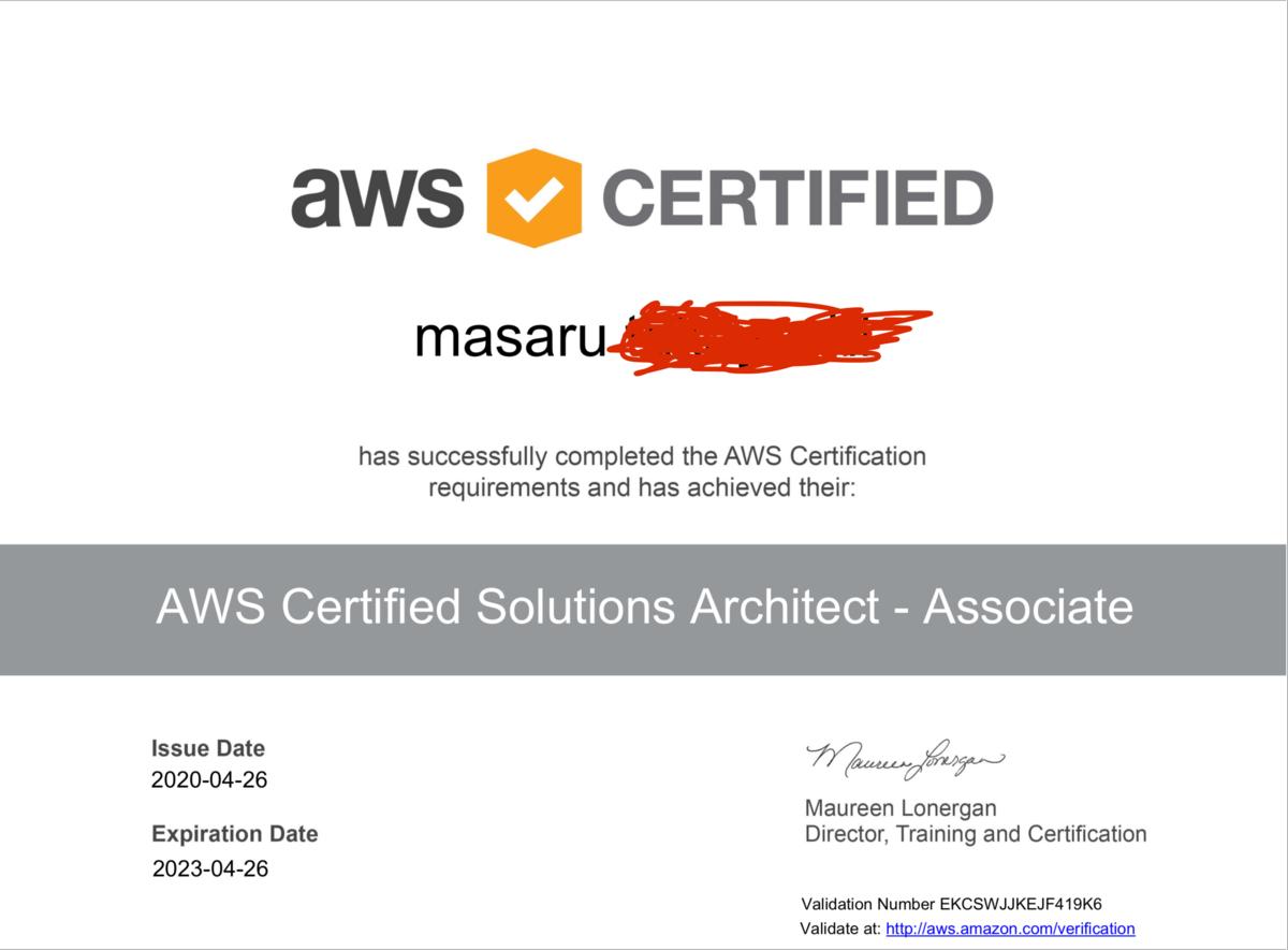 AWS認定ソリューションアーキテクト(SAA-C02)合格