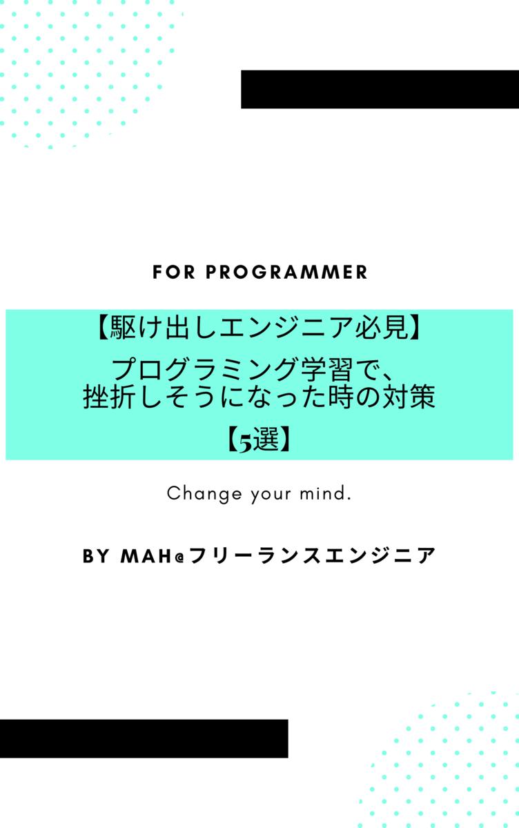 【駆け出しエンジニア必見】プログラミング学習で挫折しそうになった時の対策【5選】