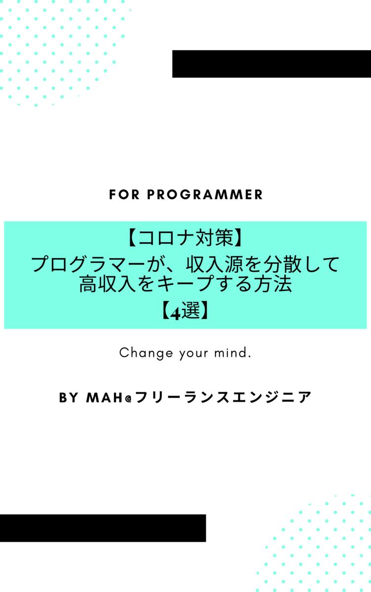 【コロナ対策】プログラマーが、収入源を分散して高収入をキープする方法 4選【失敗しないリスク回避】