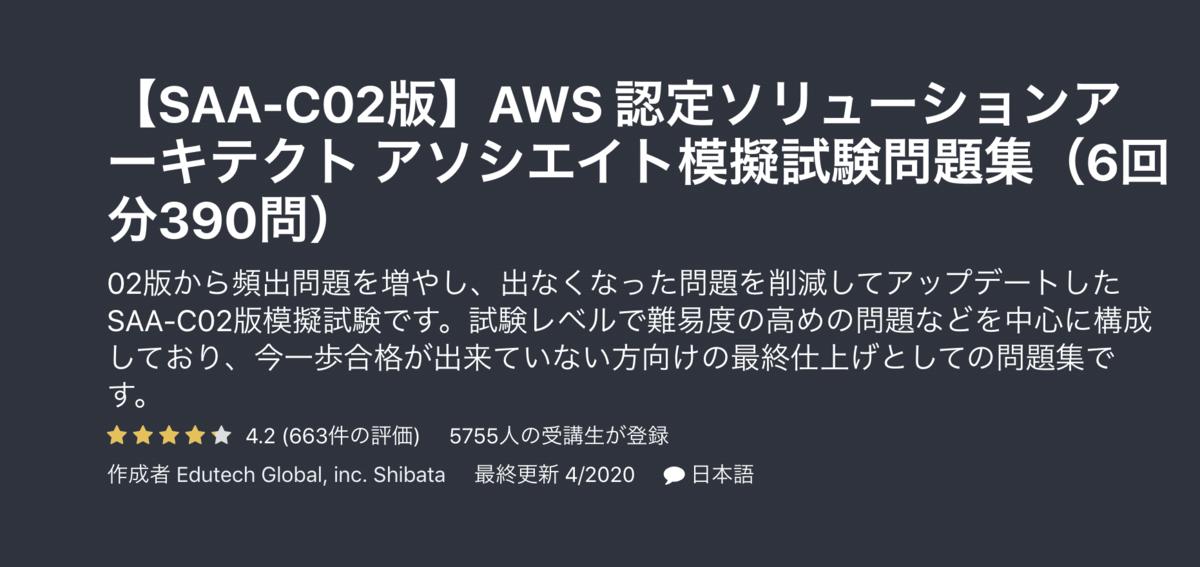 【SAA-C02版】AWS 認定ソリューションアーキテクト アソシエイト模擬試験問題集(6回分390問)