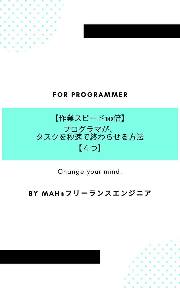 【作業スピード10倍】プログラマがタスクを秒速で終わらせる方法【4つ】