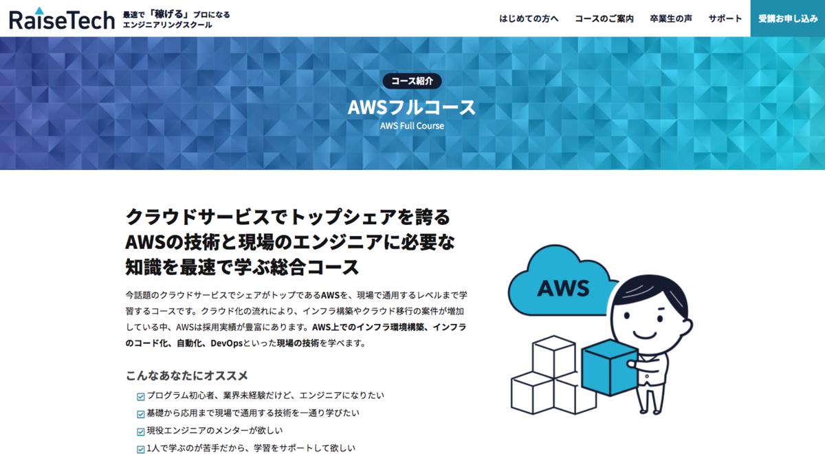 AWSを学べる、唯一のプログラミングスクール Raise Tech(レイズテック)